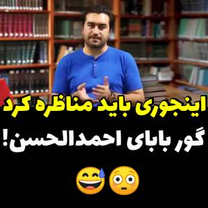 کلیپ / مناظره سید محمد حسینی با هوادار احمدالحسن