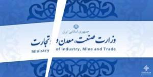 موافقت هیات عالی نظارت با تشکیل وزارت بازرگانی به درخواست علی لاریجانی