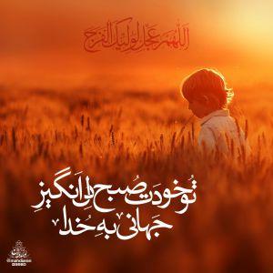 پوستر صبح بخیر مهدوی تو خودت صبح دل انگیز جهانی به خدا...