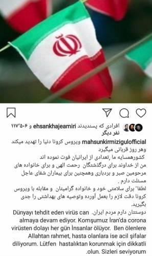 پیام همدردی ماهسون، خواننده سرشناس ترکیه با مردم ایران