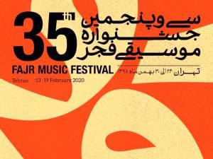 کدام سالنها میزبان جشنواره موسیقی فجر میشوند؟