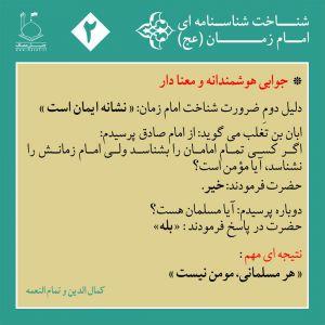 شناخت امام زمان هر مسلمانی مومن نیست