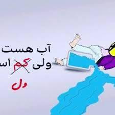 چالش ناکارامدی وزارت نیرو و سیل های تکراری!