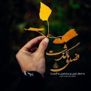 پوستر عاشقانه مهدوی به انتظار فصل تو، تمام فصل ها گذشت...