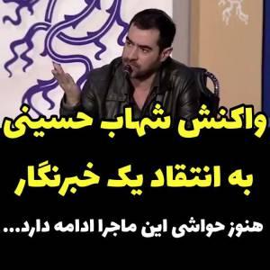 واکنش شهاب حسینی به انتقاد یکی از خبرنگاران درباره اهدای جایزه خود در جشنواره کن به امام زمان