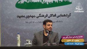خلاصه سخنرانی باید ها و نباید های کار در عرصه مهدویت سخنرانی استاد رائفی پور مشهد آبان 95