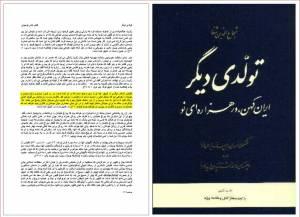دروغگویی شجاع الدین شفا