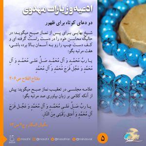 دعا برای ظهور