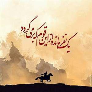 دلنوشته مهدوی  به فکر سینه پر درد و غم و اندوه امام حی خویش هستند...