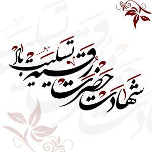 متن برای شهادت حضرت رقیه