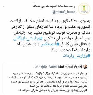 کوت امنیت غذایی به توییت محمود واعظی