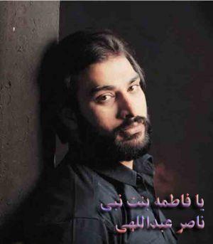 آهنگ فاطمه بنت نبی ناصر عبداللهی