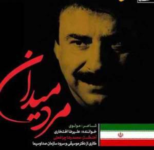 روایت علیرضا افتخاری از آهنگ «مرد میدان» که در عرض دو ساعت ساخته شد