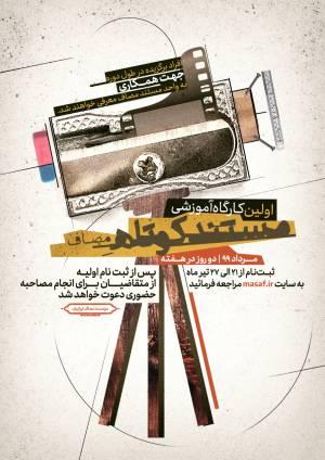 اولین کارگاه آموزشی « مستند کوتاه » موسسه مصاف