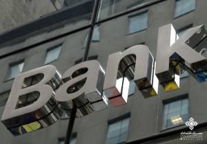 ب10 بانک بزرگ جهان از نظر دارایی و سرمایه کدامند