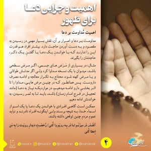 اهمیت مداومت بر دعا