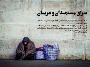 سرای مستمندان و غریبان در مسجد