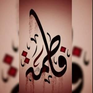 تهدید عمر بن الخطاب به آتش زدن خانه ی حضرت زهرا سلام الله علیها