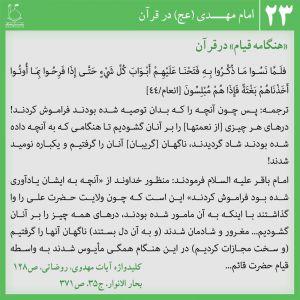 قیام امام زمان در قرآن