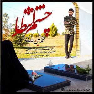 آهنگ « چشم انتظار » / محمدحسین عابدی