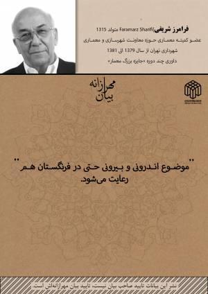 اندرونی و بیرونی |فرامرز شریفی | معماری معاصر