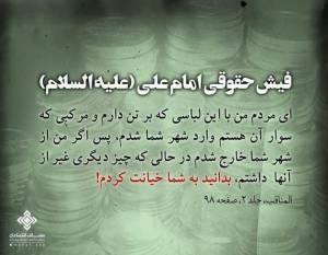 شاخص شفافیت اقتصادی مسئولین حکومت اسلامی از دیدگاه حضرت علی علیه السلام