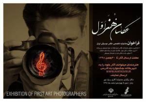 جشنوارهاي براي عکاسان موسيقي