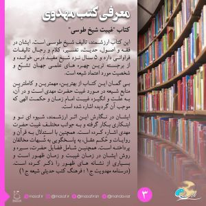کتاب غیبت شیخ طوسی تالیف شیخ طوسی معرفی کتب مهدوی