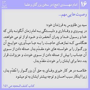 توصیه های سید بن طاووس به فرزندش