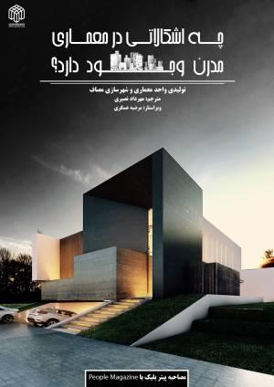 چه اشکالاتی در معماری مدرن وجود دارد؟