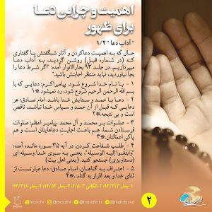آداب دعا کردن