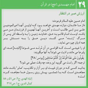 آزار و اذیت شیعیان