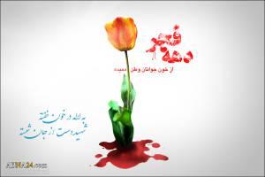آهنگ و نماهنگ « لاله ي در خون »