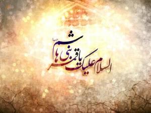 زندگی و فضائل حضرت عباس عليه السلام