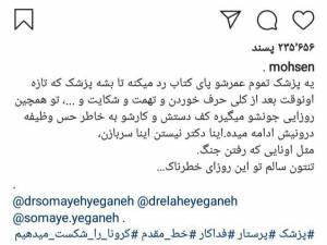 محسن یگانه : اینا دکتر نیستن، سربازن