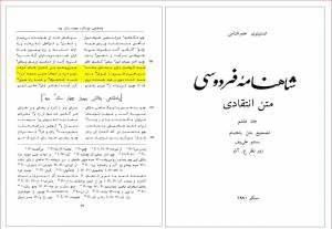 عزاداری و لطمه زنی و خاک بر سر ریختن در ایران باستان