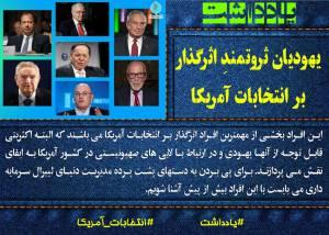 ثروت یهود و انتخابات امریکا