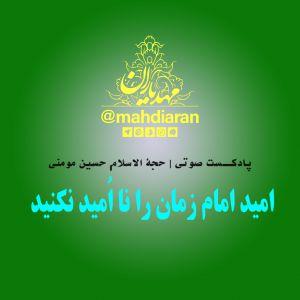 پادکست صوتی حجت الاسلام حسین مومنی امید امام زمان را نا اُمید نکنید