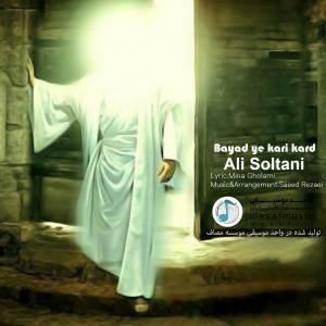 آهنگ «باید یه کاری کرد» با صدای علی سلطانی