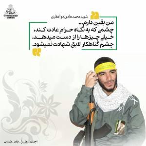 شهید محمد هادی ذوالفقاری طرح خودسازی چهل روزه ی چشم ها را باید شست